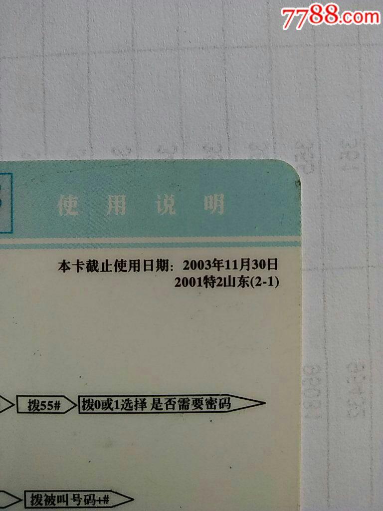 山东联通~中国结