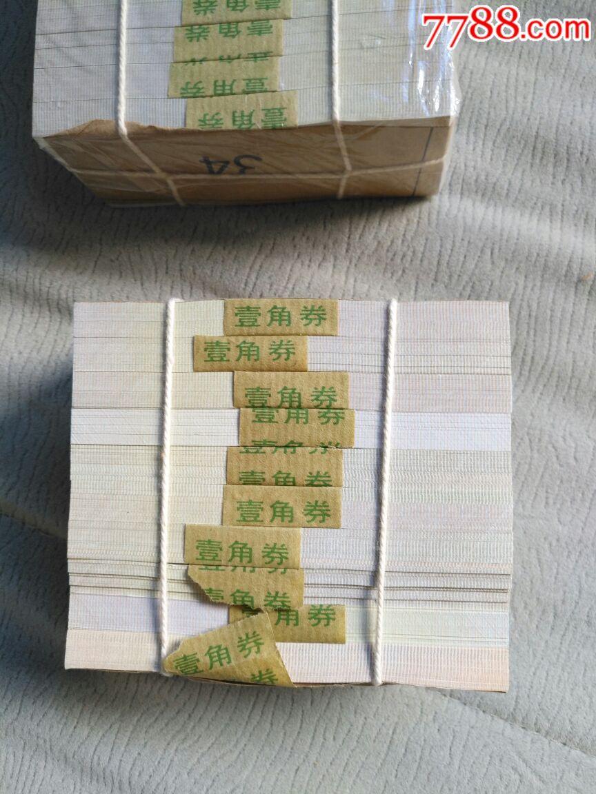 九二年8001绿腰稀冠二连捆
