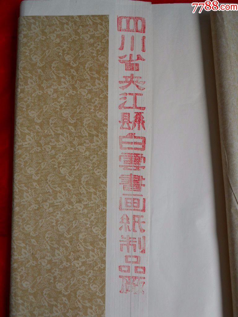 早期宣纸,年代不详,一刀约100张,四尺生宣,白云金奖,四川省夹江县白