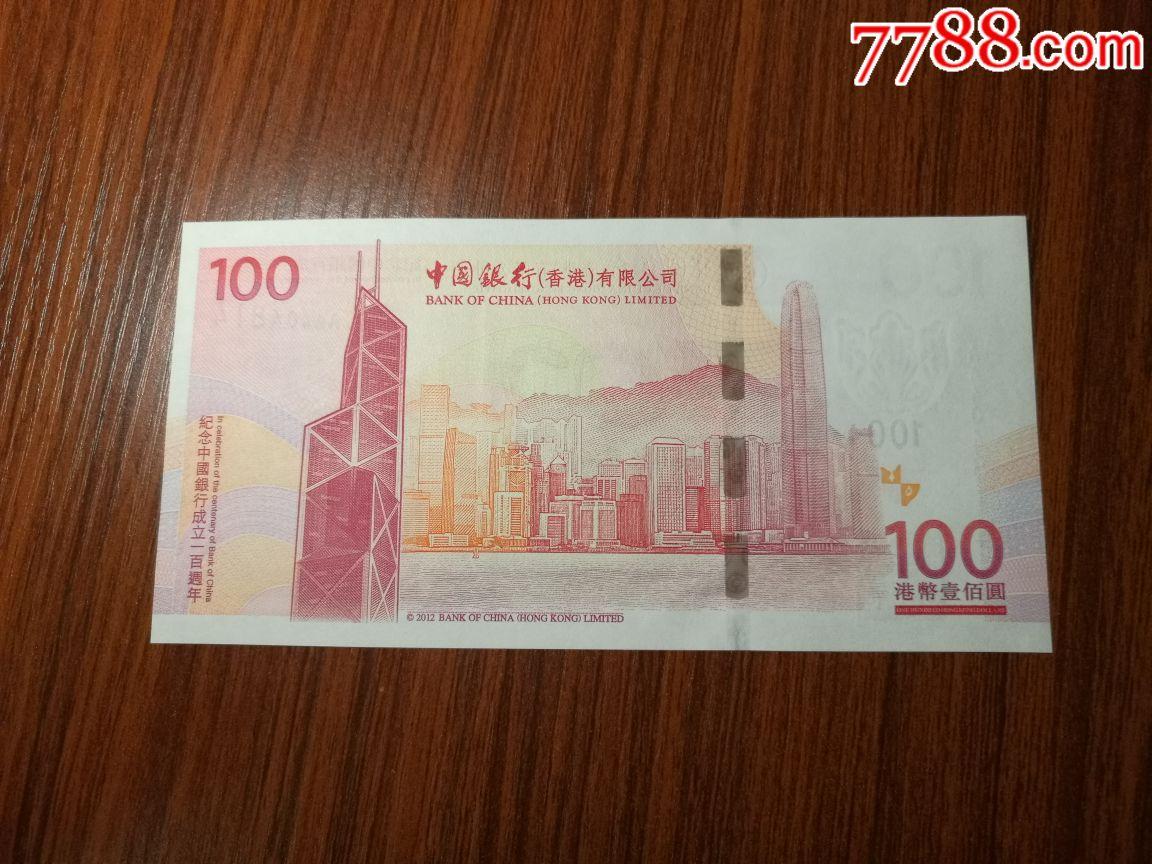 2012年香港中银纪念钞