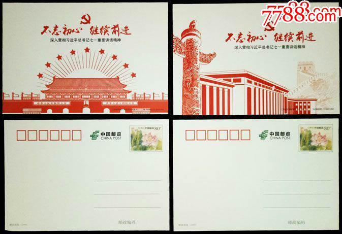 中国邮政——北京天安门放光芒,人民大会堂,华表,长城邮资明信片(1套2