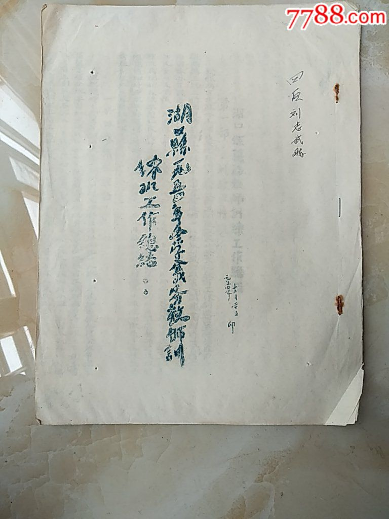 湖口县冬学成绩初中训练班工作总结中考大同义务教师上海图片