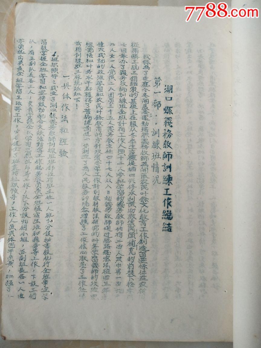 湖口县冬学数学教师训练班工作总结义务初中复数图片