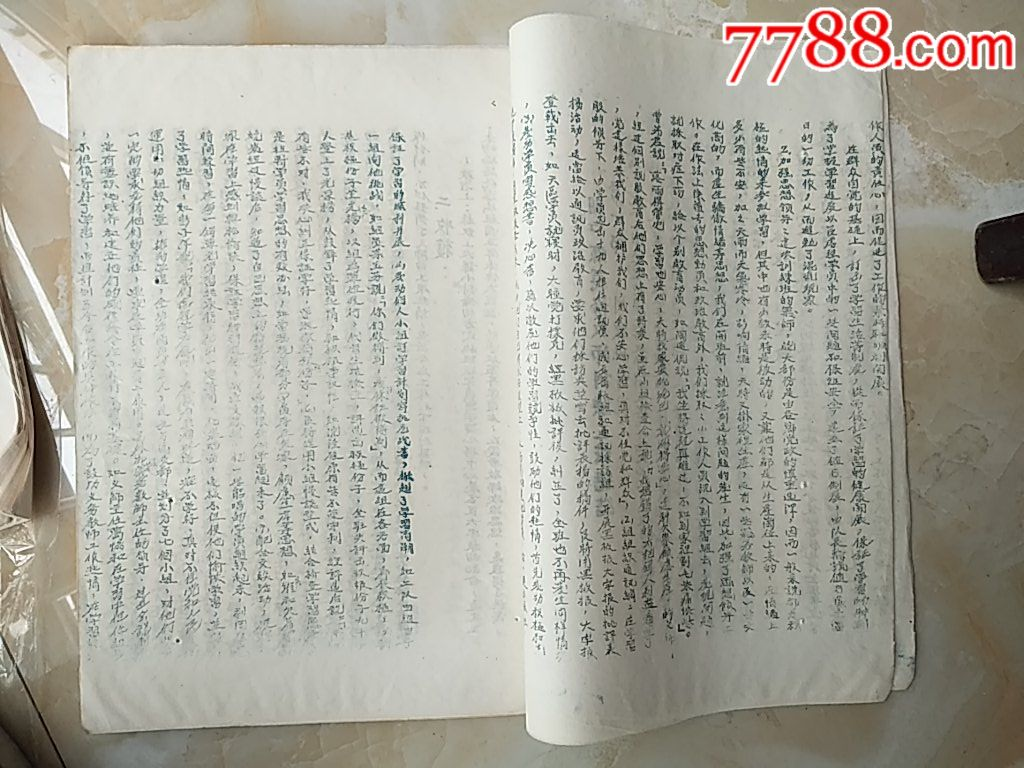 湖口县冬学初中教师训练班工作总结数学学习单义务自主任务图片