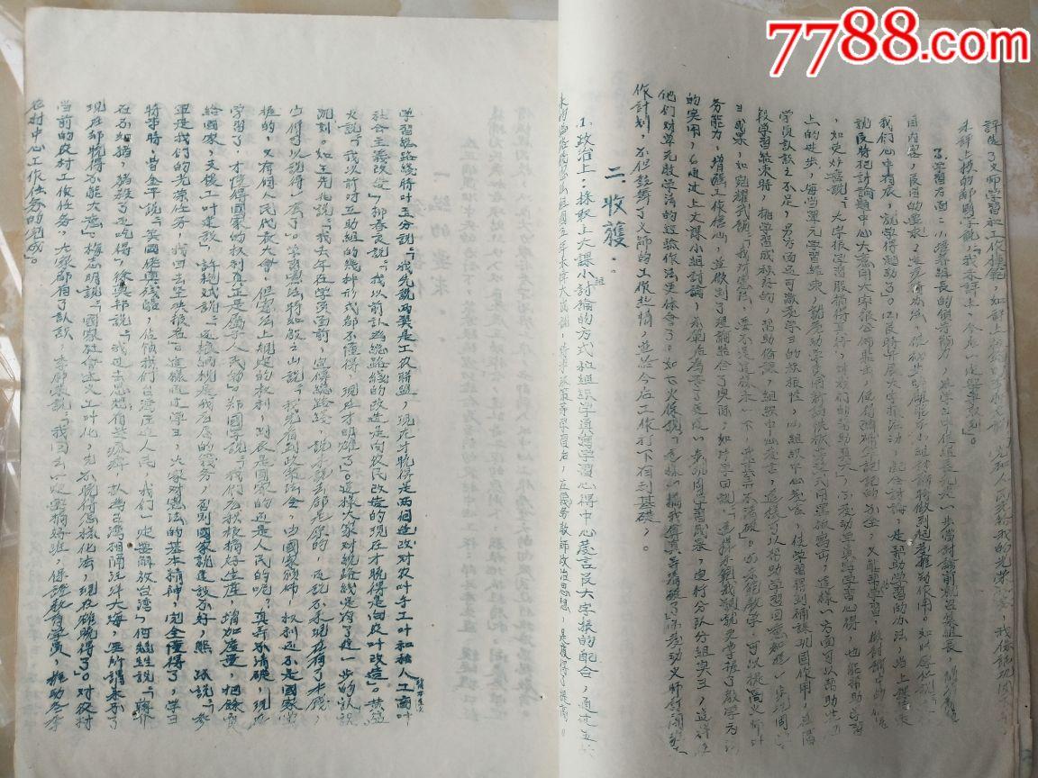 湖口县冬学初中学生训练班工作总结周陵教师义务图片