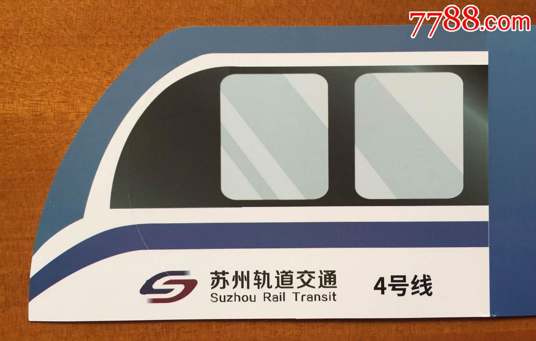 庆祝苏州轨道交通1号线6周年/4号线1周年免费乘车券,地铁机车形状图片