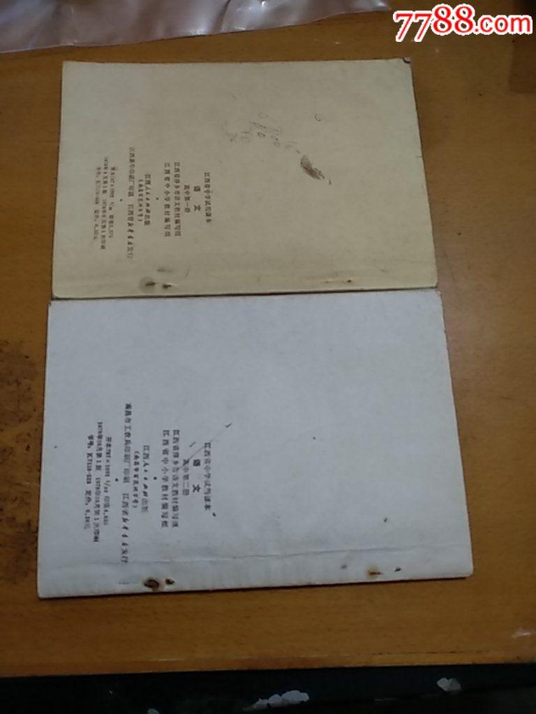 江西省课本试用语文高中读本第一册第二册1978年一版一印2015中学文言文初中图片