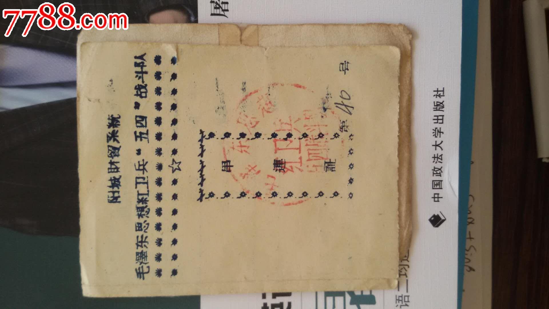 红卫兵串连证(se58710974)_