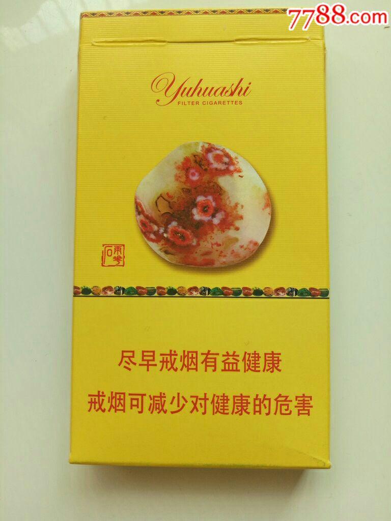 南京 雨花石牌香烟小硬盒