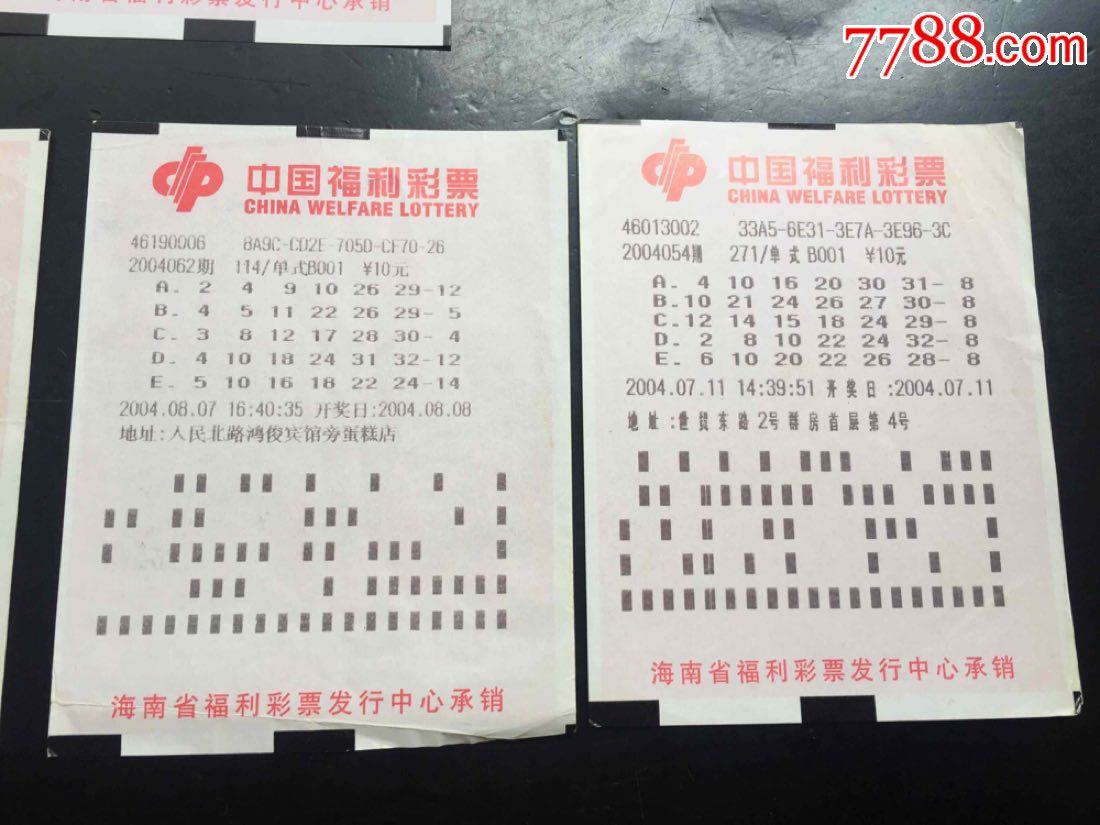 04.05年各2张海南省双色球福利彩票6张