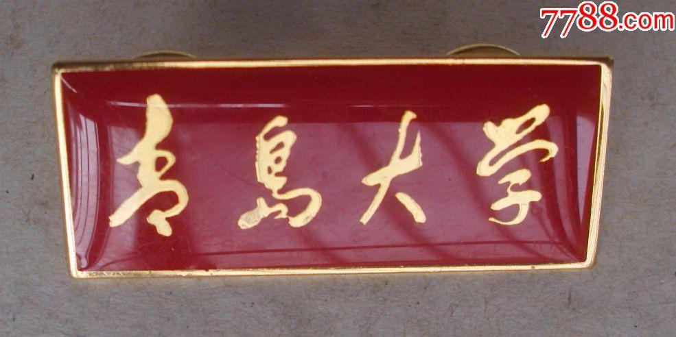 青岛大学_校徽/毕业章_福瑞阁【7788收藏__中国收藏