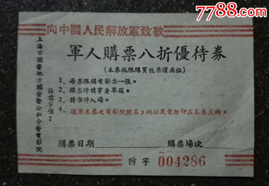 早期==�人�票八折��待券(se58762428)_