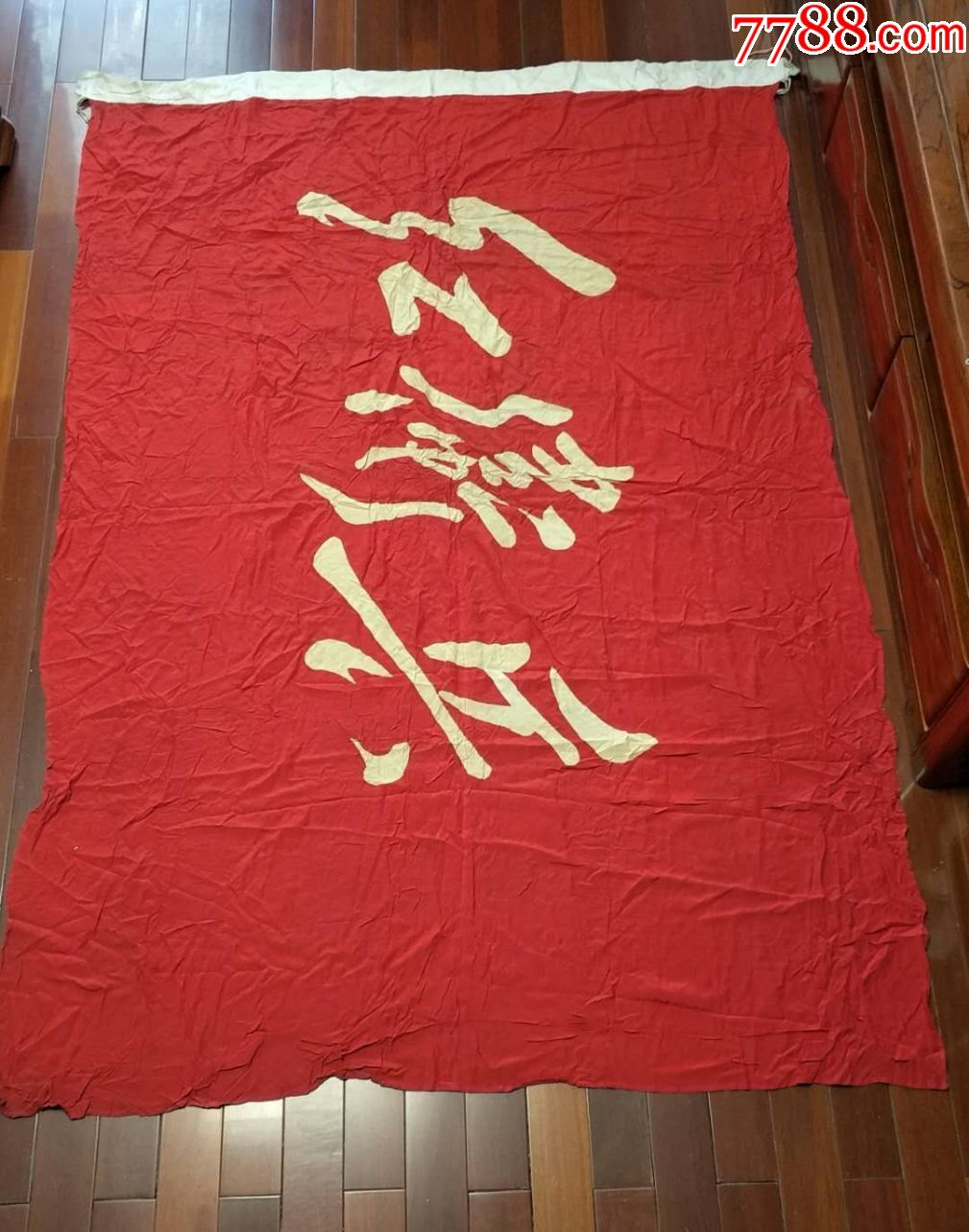 文革220X150厘米巨幅�t.�l兵旗��(完好�o�p)(se58774143)_
