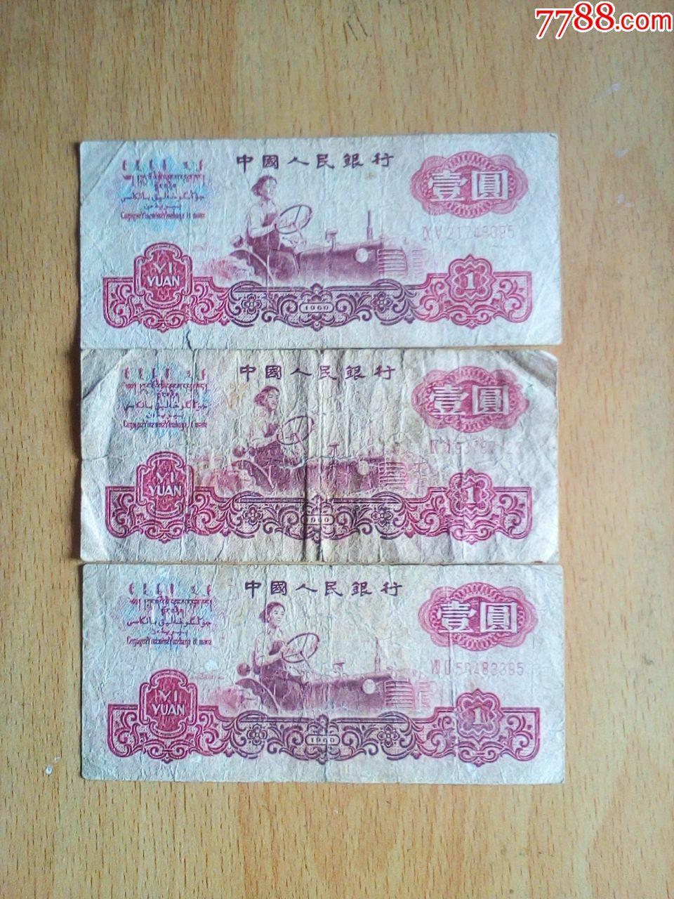 人民币收藏知识_爱藏网