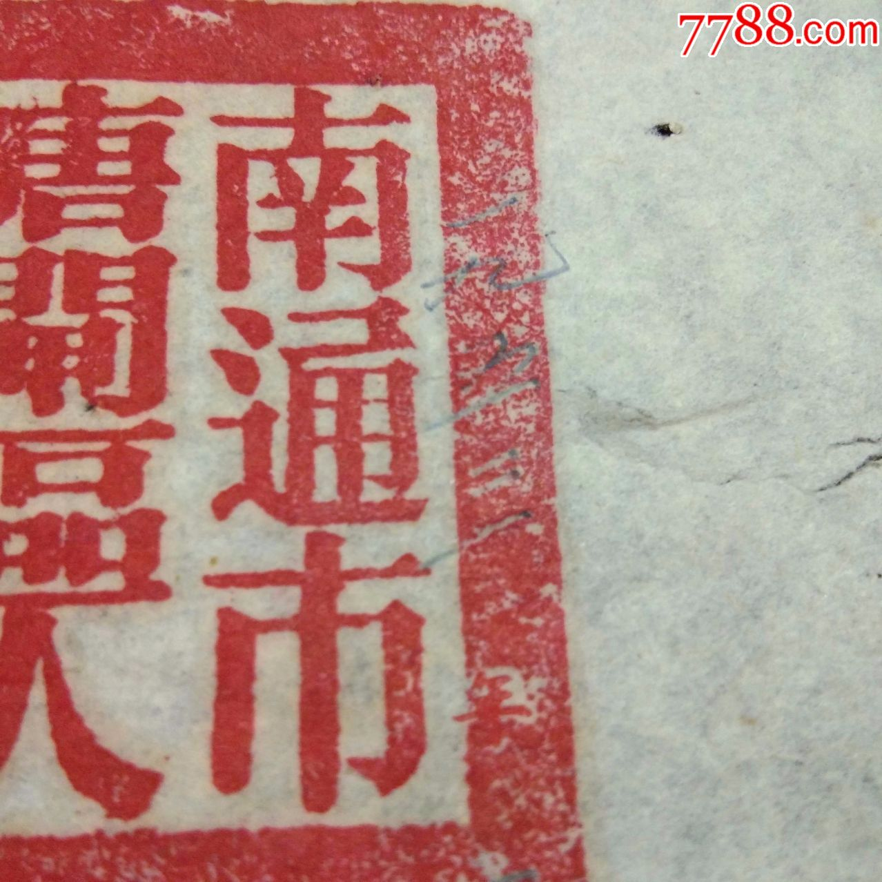 建国初期证明书:南通市唐闸区人民政府--南通医院(区长钤名)