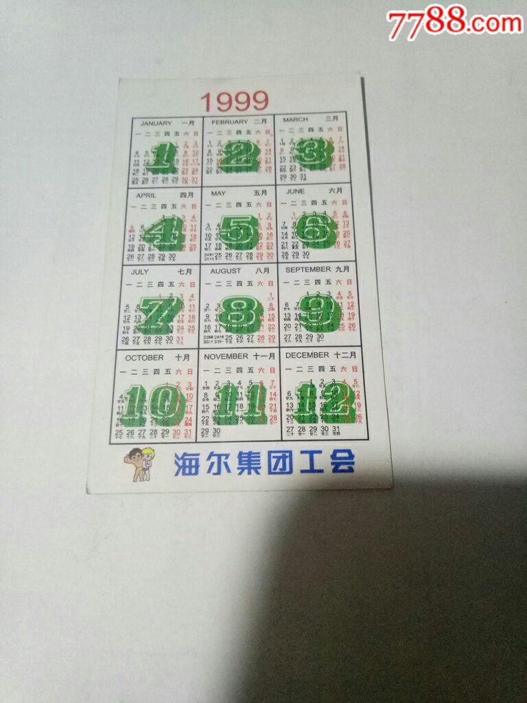 1999年年历卡【海尔工会】