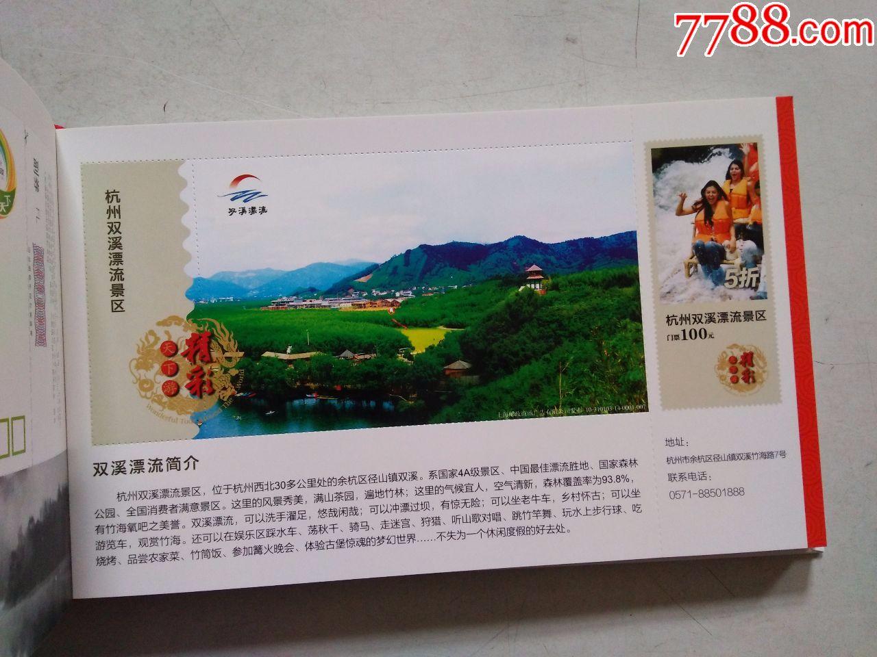 杭州旅游门票明信片册