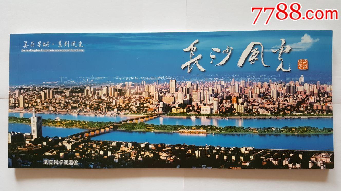 長沙風光明信片本冊/含愛晚亭自然片/2003年湖南美術出版社