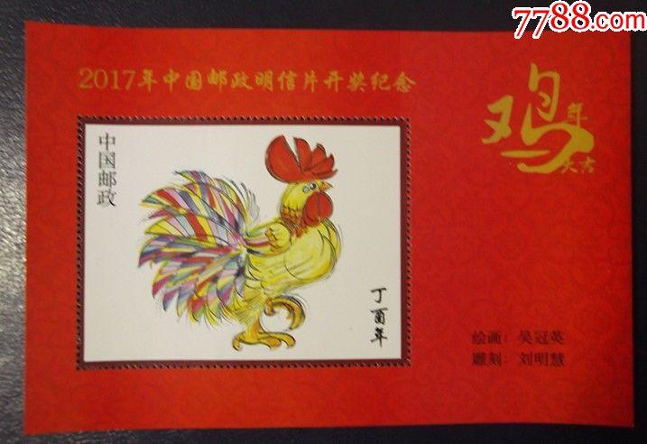 2017年四轮生肖丁酉鸡年中国邮政明信片开奖纪念张