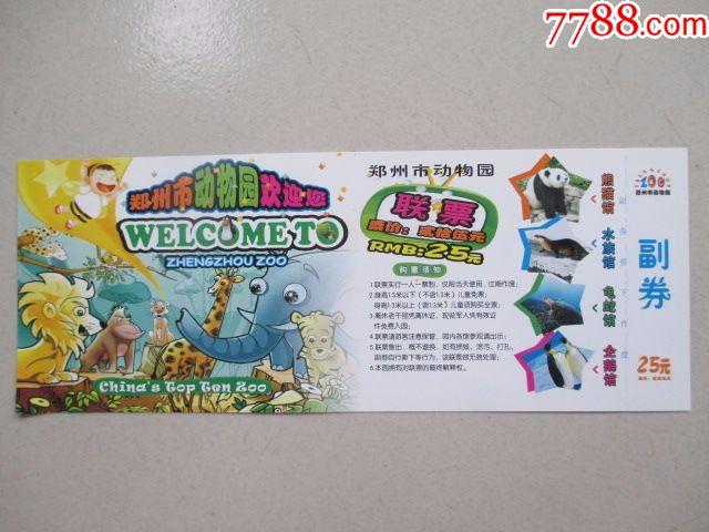 郑州市动物园熊猫馆,海豹馆,珍稀动物馆,企鹅馆(联票)