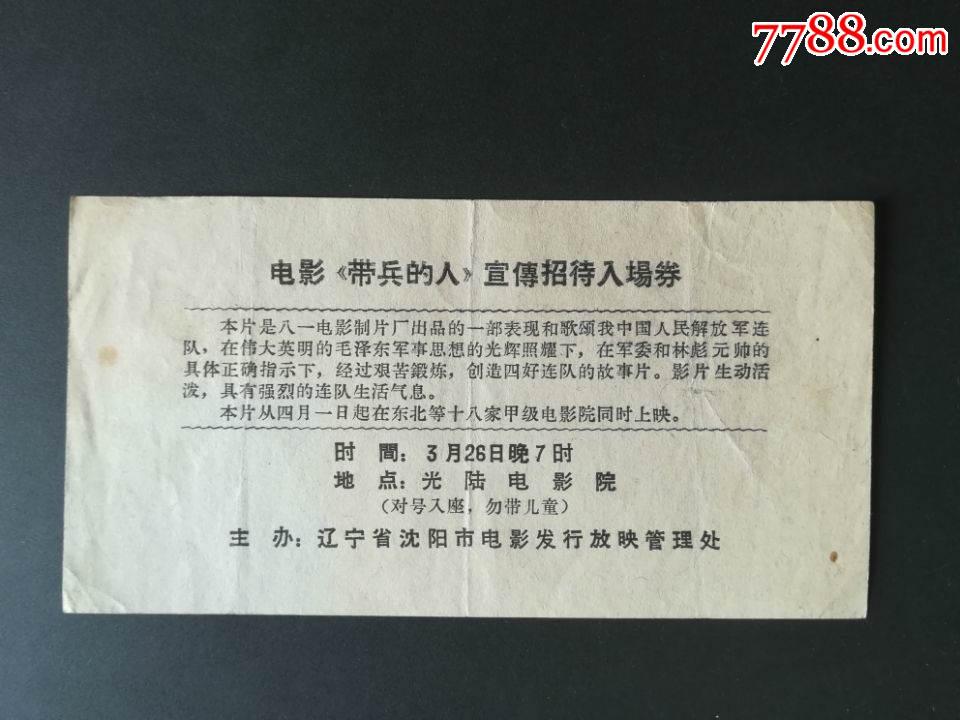 沈阳光陆电影院团_沈阳光陆电影院放映《带兵的人》宣传招待入场券 简介