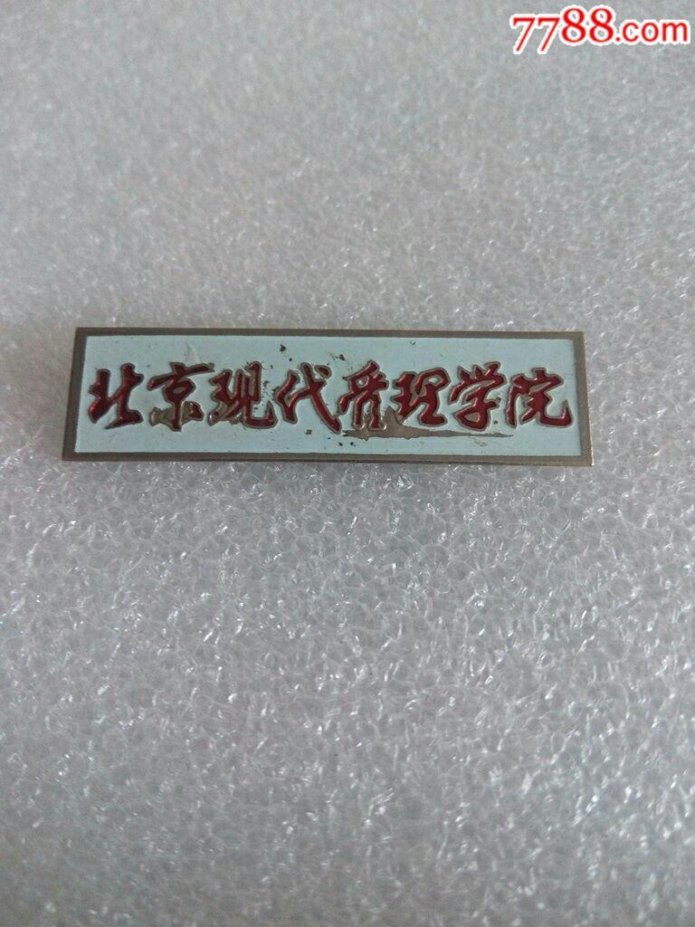 北京现代管理学院---编号95.00852