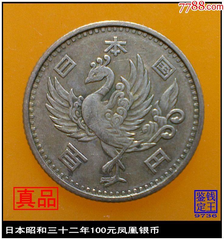 日本昭和三十二年100元凤凰银币_银元/机制银币_泉水