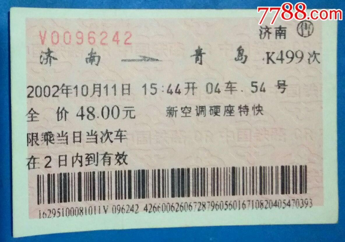 济南车票_广告火车票:济南——青岛k499次