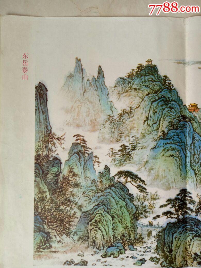 宣传画东岳泰山图片