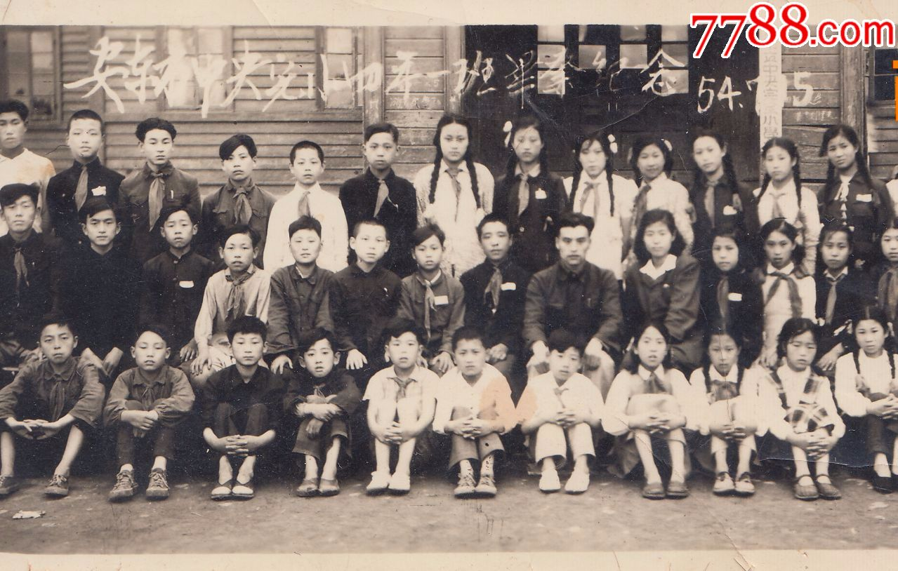 1954年,【丹东市】安东市中*完全小学毕业纪念老照片图片