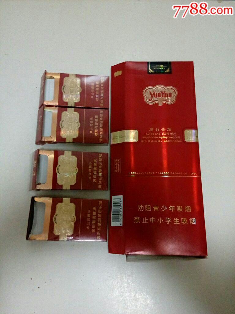 4个3d空盒(细支珍品香烟)图片