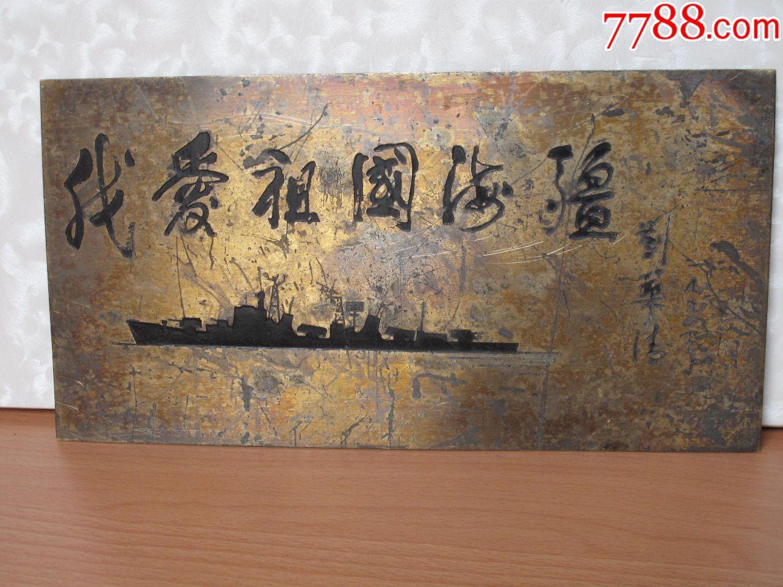 刘华*题词我爱祖国海疆,铜的,.1994年4月,尺寸14*29cm