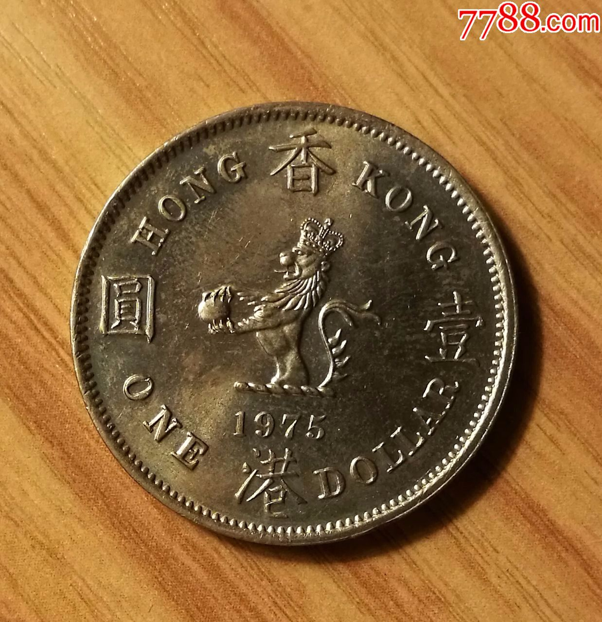 香港一元硬币75年带光