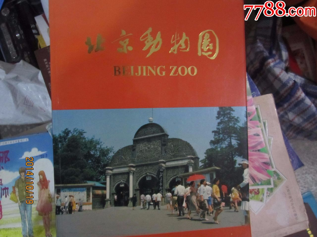 北京动物园(93年1版1印老版画册影集)北京动物园人民画报社中国画报