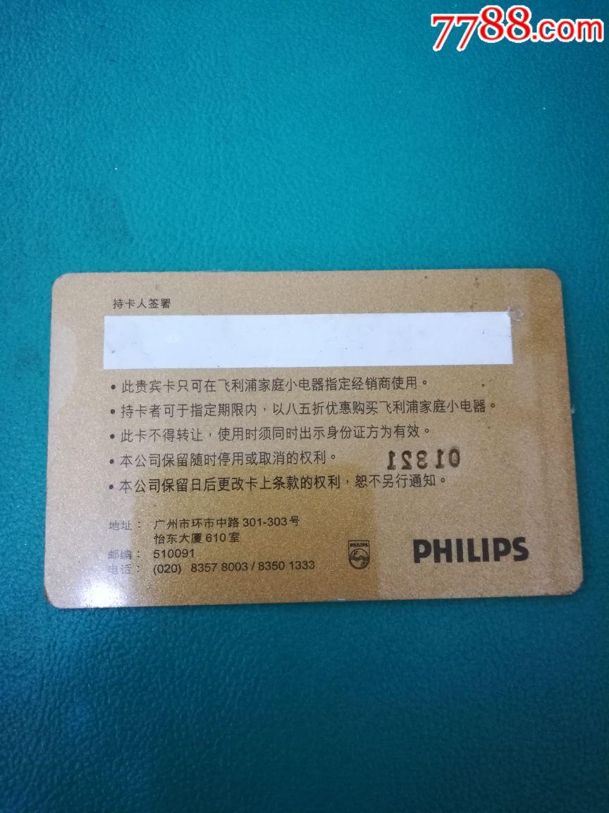飞利浦家庭小电器会员卡