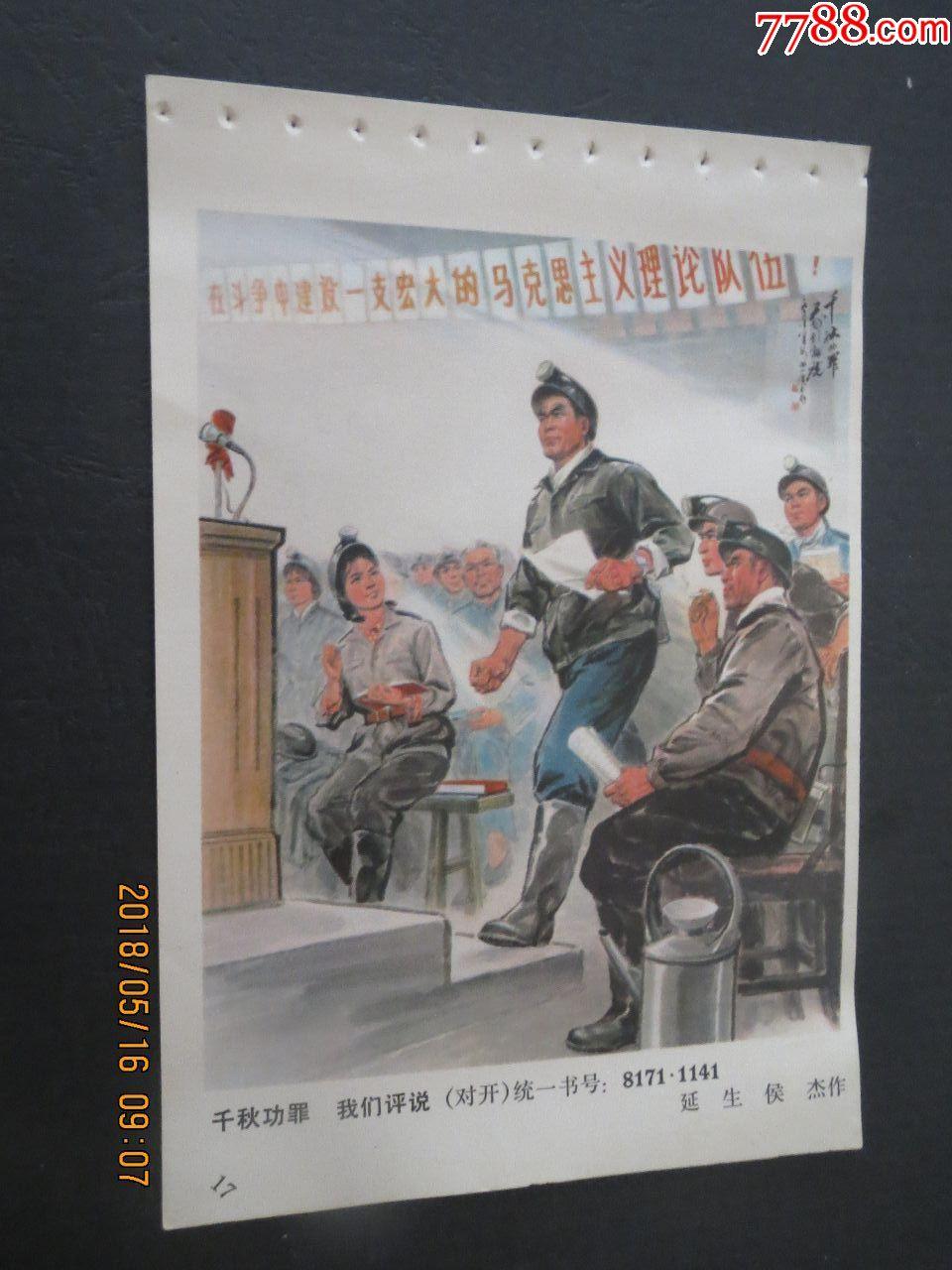 千秋功罪(se59079427)_