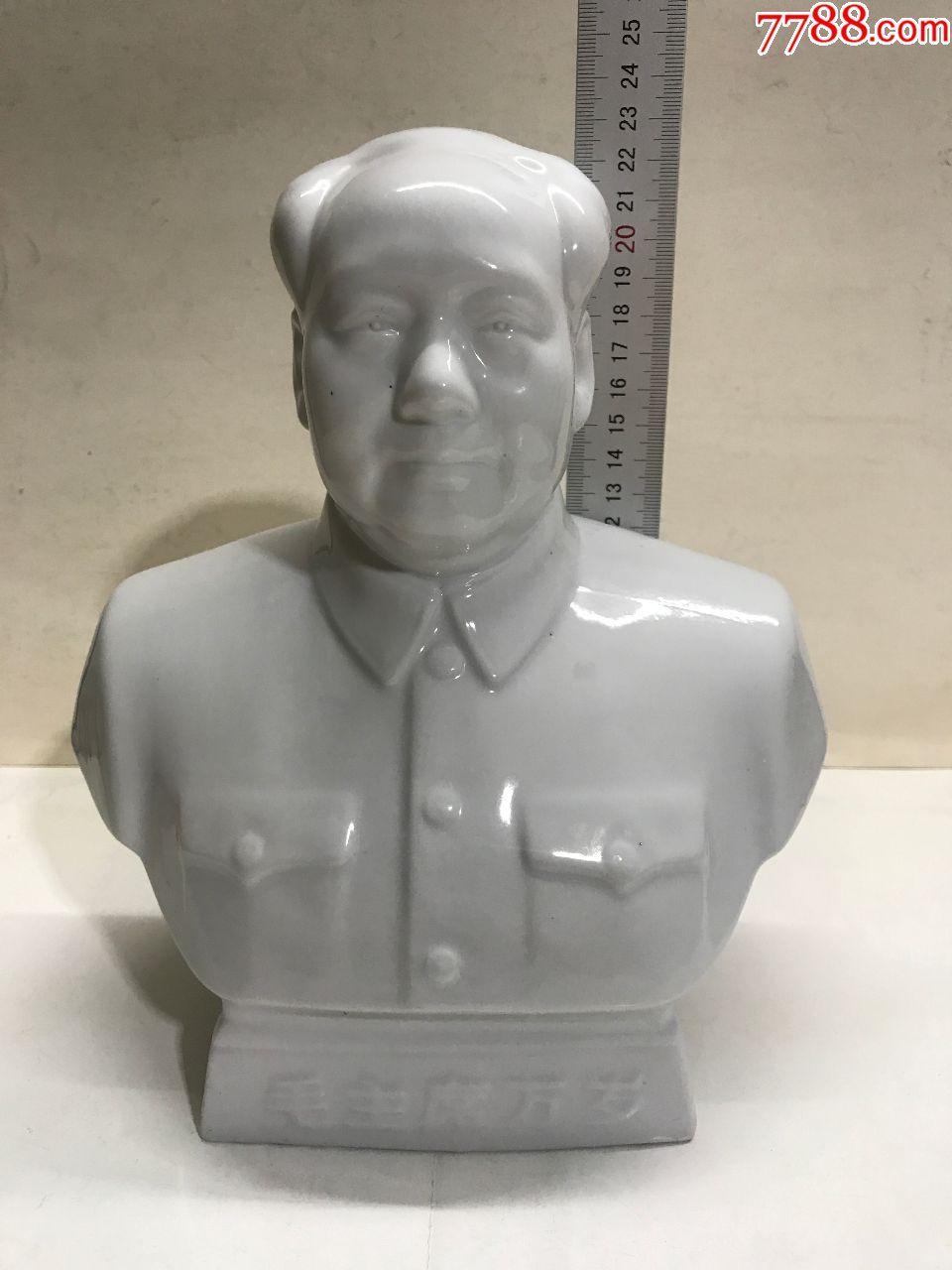 23厘米《毛主席陶瓷像》无坏无?#30416;蘅呐?se59090457)_