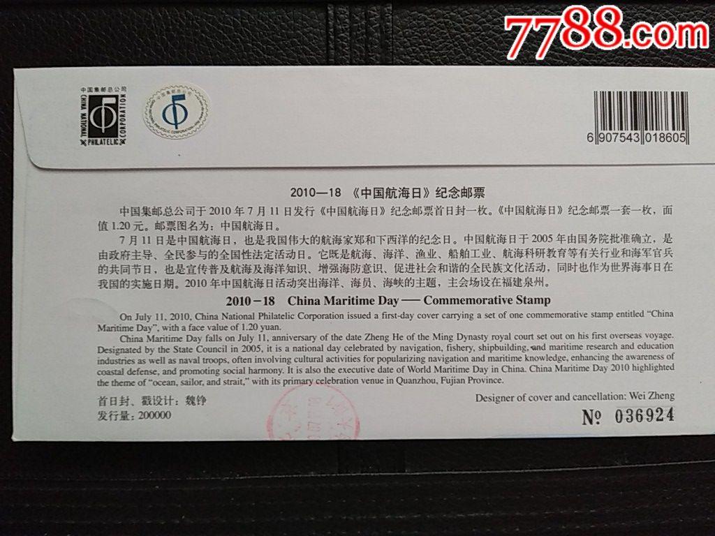20100--18(中国航海日)_信封/实寄封_学而知之乐趣多