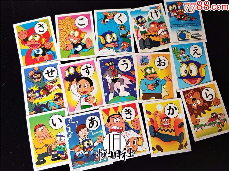80后怀旧日本原版儿童识字卡小飞人动画片主题卡片带原盒全