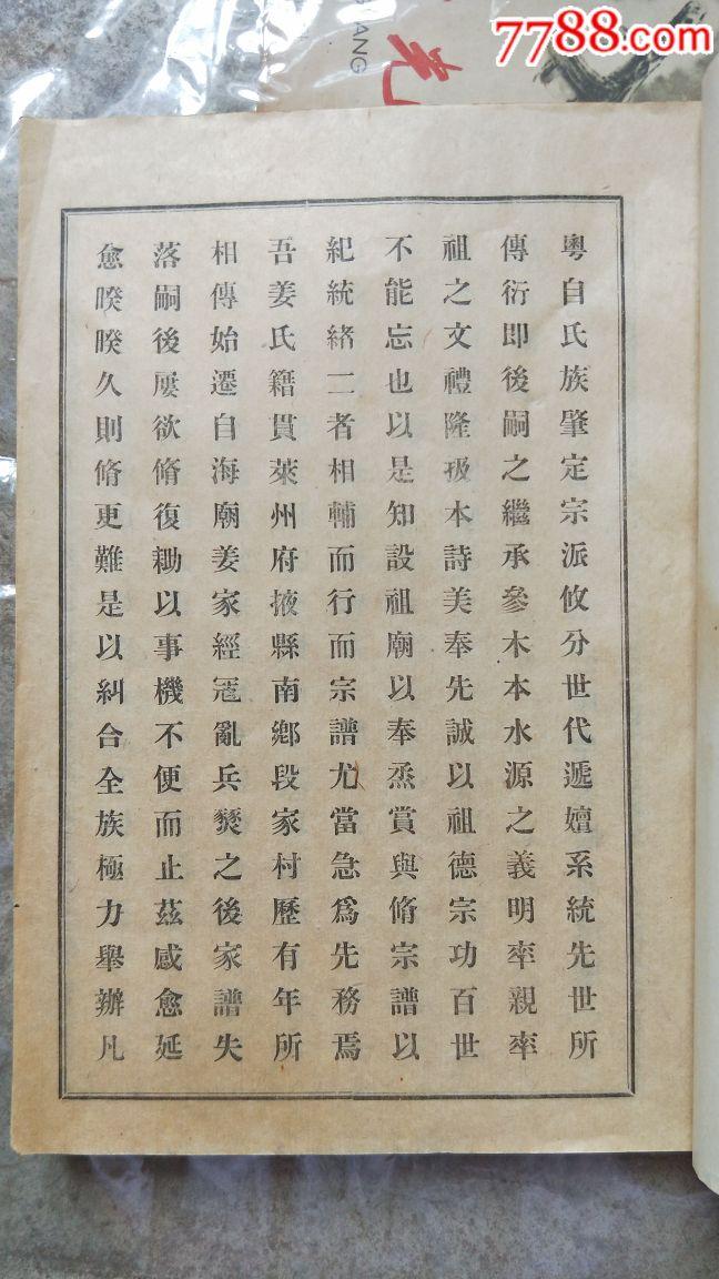 山东莱州掖县姜氏族谱
