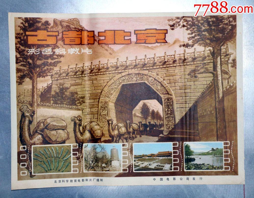 古都北京_电影海报_长春园电影海报藏馆【7788收藏
