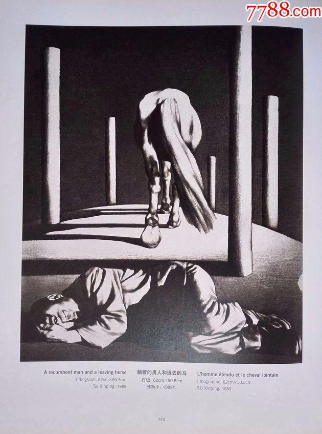 名家苏新平木刻版画《躺着的男人和远去的马》