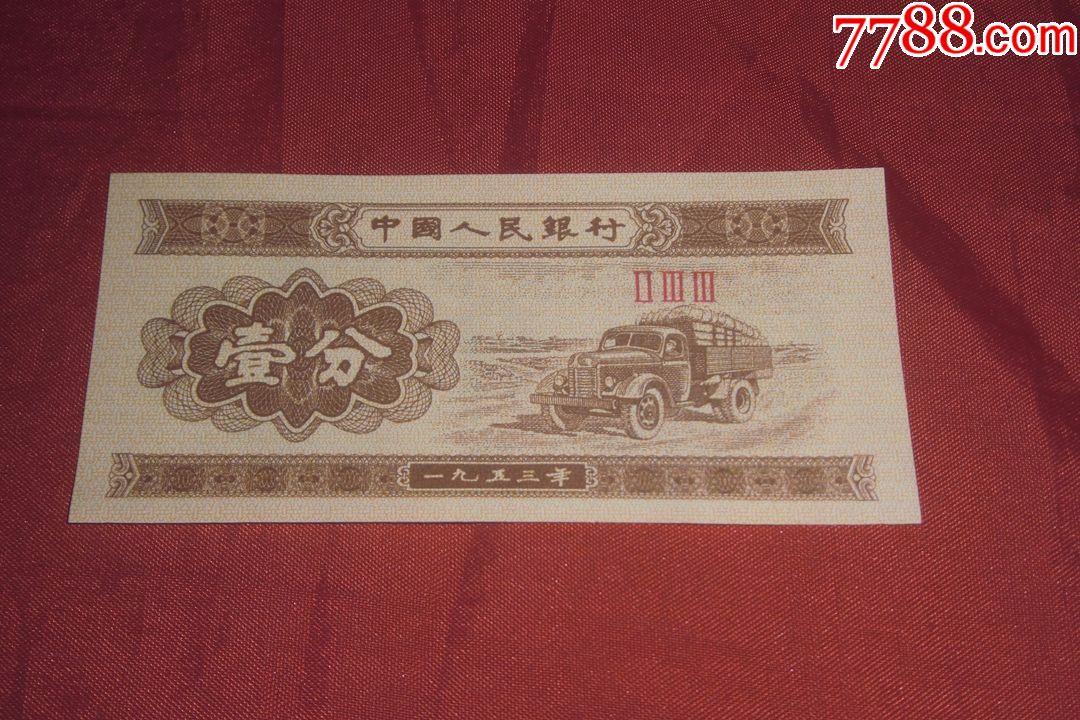 iiii99com_壹分纸币一张iiiiiiii(233)