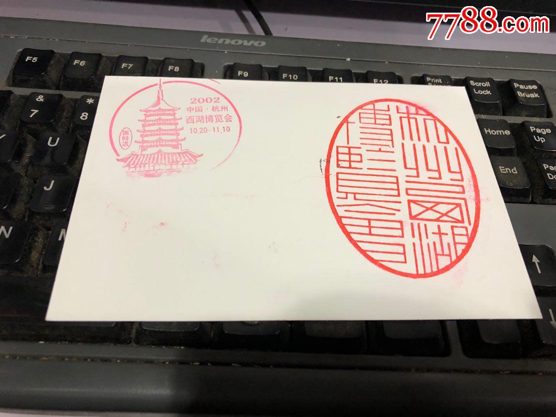 普片邮票设计师签名(杭州西湖博览会)_明信片/邮资片