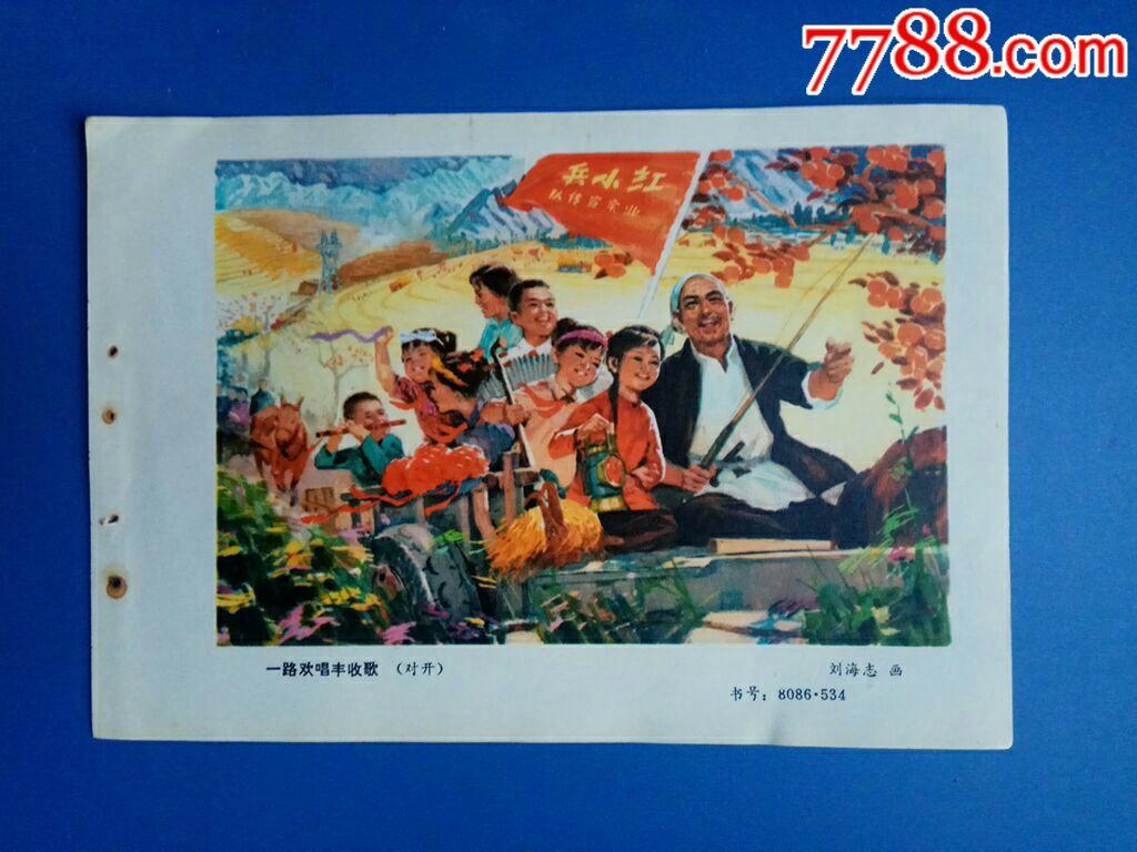 一路欢唱丰收歌--刘海志作图片