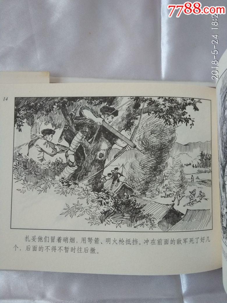 密林冷箭(上美大精2005年6月1版1印)
