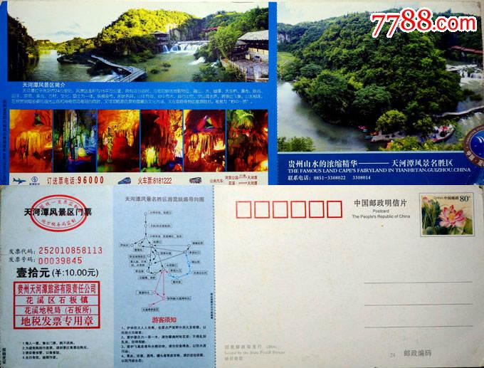 贵州贵阳天河潭风景区10元莲花邮资券2007(2401)-000539845