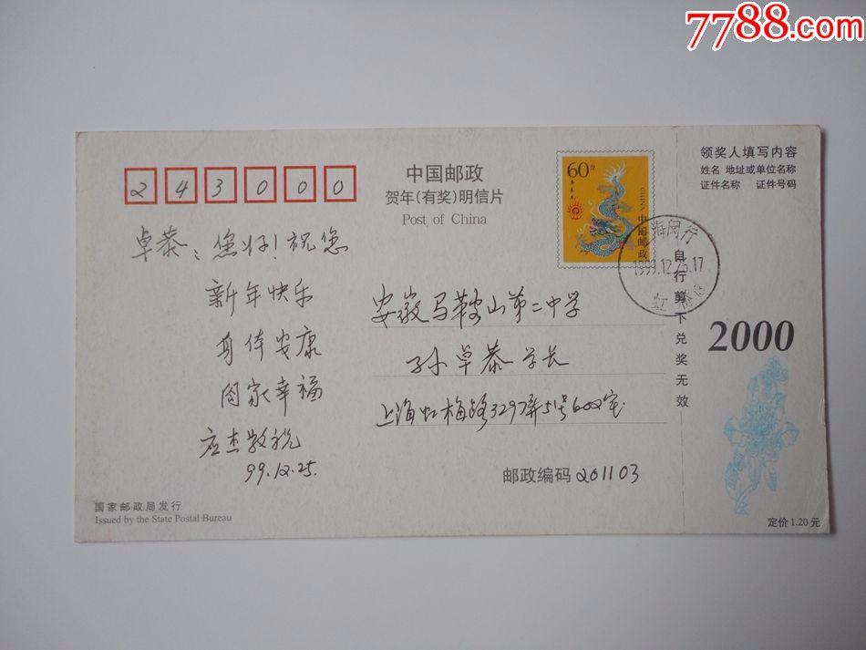 邮编_2000年生肖龙贺年片上海寄马鞍山盖虹桥日戳落戳邮编