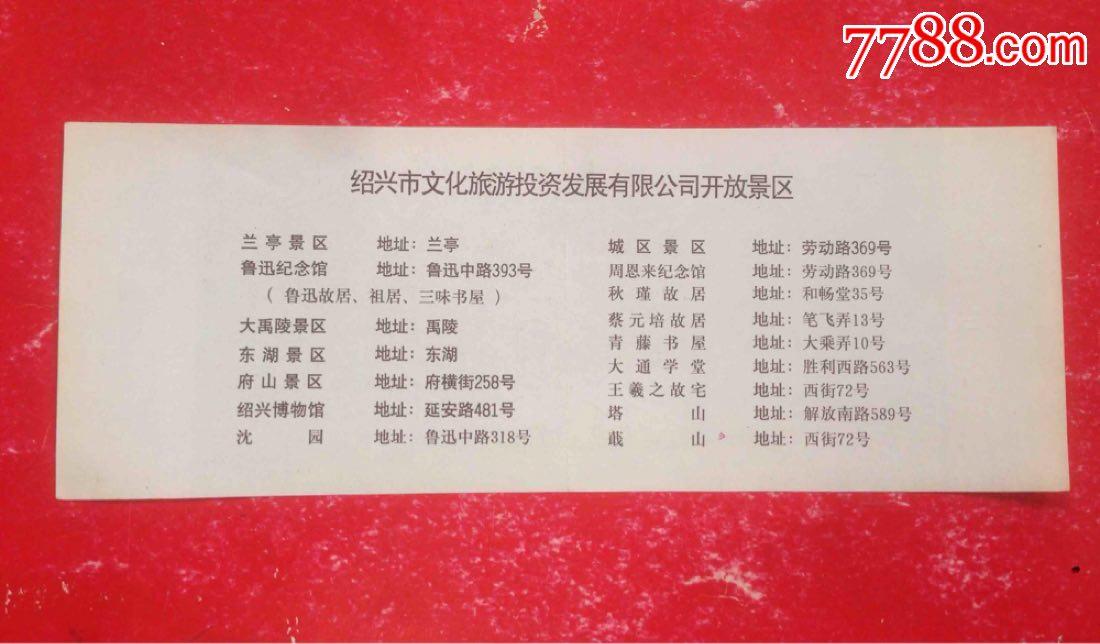浙江【兰亭景区】门票_旅游景点门票_福宁收藏【7788