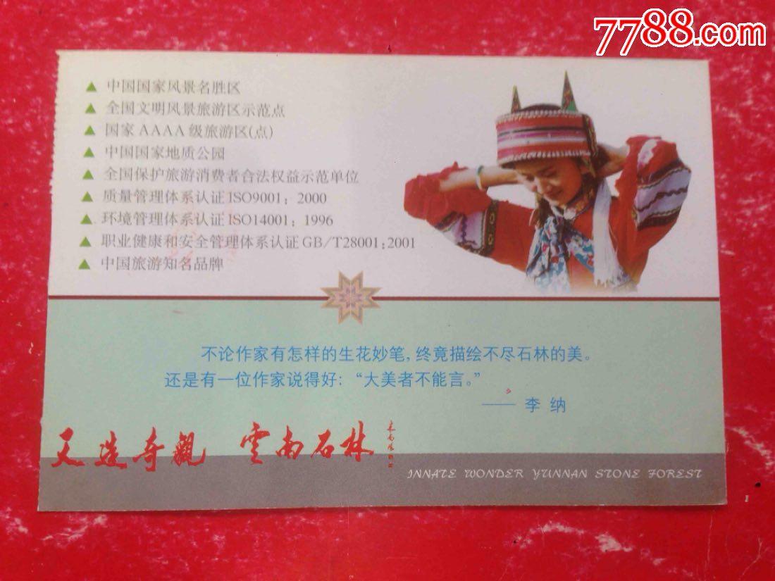 云南(石林景区)门票--加盖纪念章
